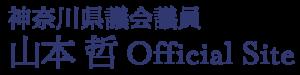 神奈川県議会議員 山本 哲 Official Site