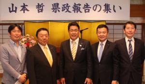山本哲 県政報告の集い