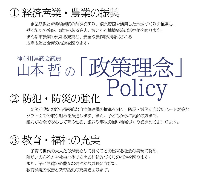 山本哲の「政策理念」