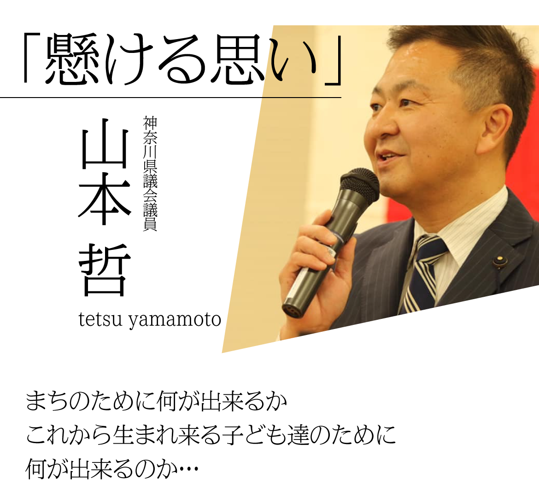 神奈川県議会議員山本哲