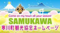 寒川観光協会